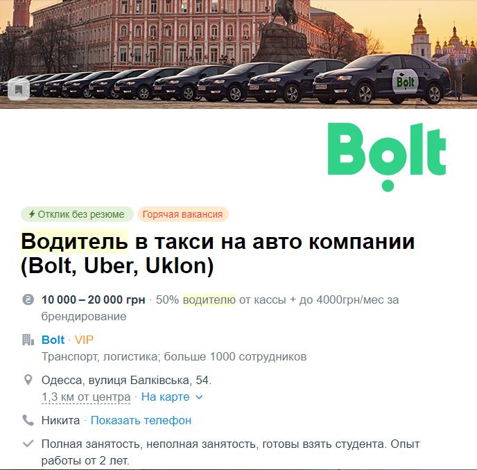 Работа водителем в Одессе: где можно зарабатывать больше 10 тысяч гривен , фото-2