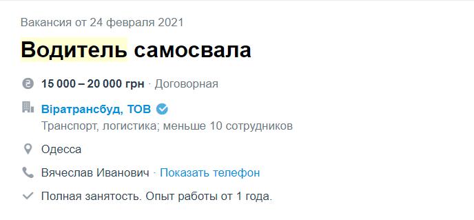 Работа водителем в Одессе: где можно зарабатывать больше 10 тысяч гривен , фото-12