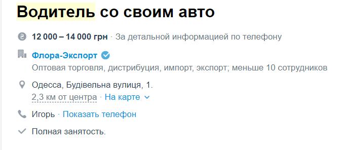 Работа водителем в Одессе: где можно зарабатывать больше 10 тысяч гривен , фото-4
