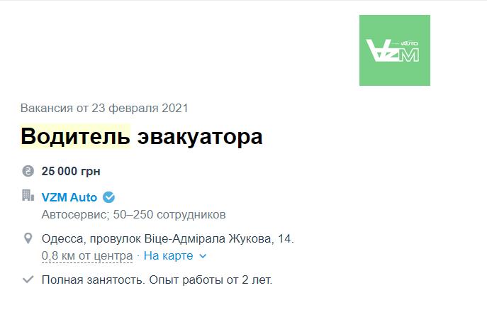 Работа водителем в Одессе: где можно зарабатывать больше 10 тысяч гривен , фото-6