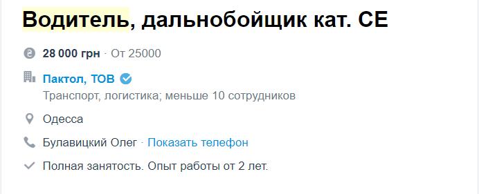 Работа водителем в Одессе: где можно зарабатывать больше 10 тысяч гривен , фото-8