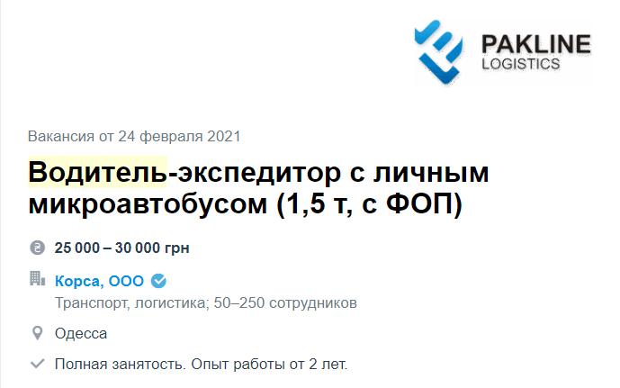 Работа водителем в Одессе: где можно зарабатывать больше 10 тысяч гривен , фото-10