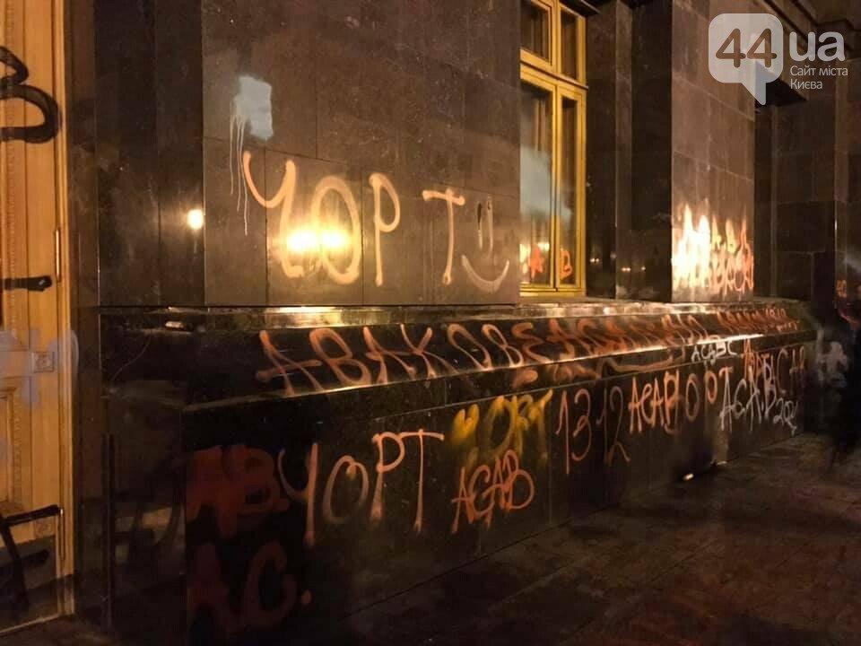 Дым, фейерверки и исписанные стены: как в Киеве прошла акция в поддержку Сергея Стерненко, - ФОТО, ВИДЕО, фото-6, ФОТО: 44.ua