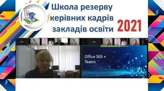Дистанционное образование: одесским педагогам презентовали онлайн-сервисы, фото-4