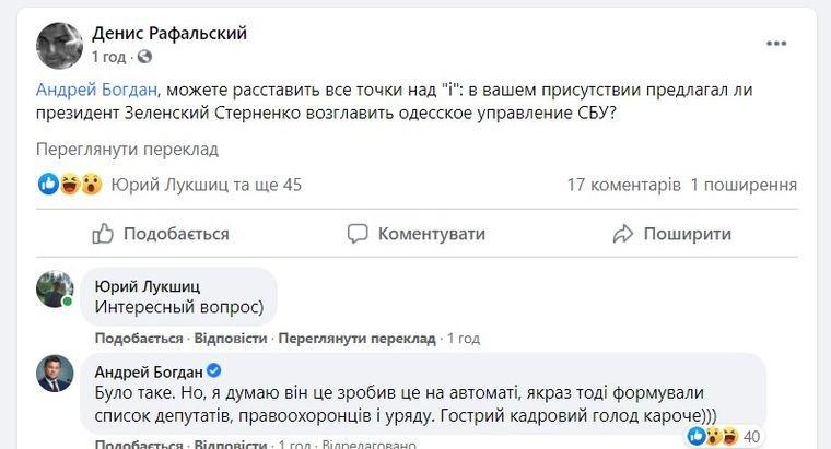 Богдан подтвердил, что Зеленский предлагал Стерненко возглавить одесское управление СБУ, фото-1