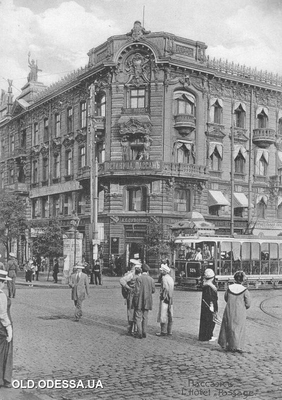 Как в Одессе появился Пассаж и что в нем было раньше, - ФОТО, фото-2