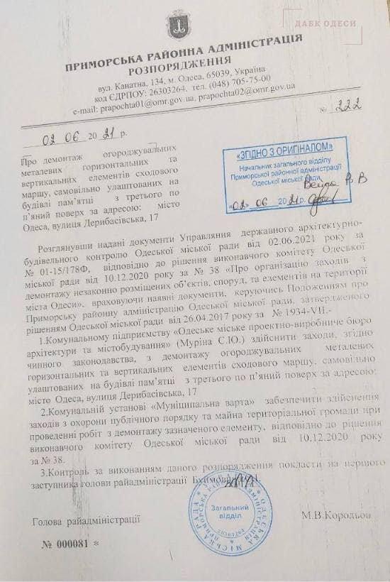 На Дерибасовской сносят нахалстрой, - ФОТО, фото-3