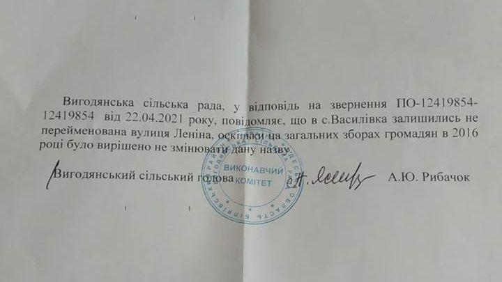 В селе Одесской области не переименовали улицу Ленина, фото-1