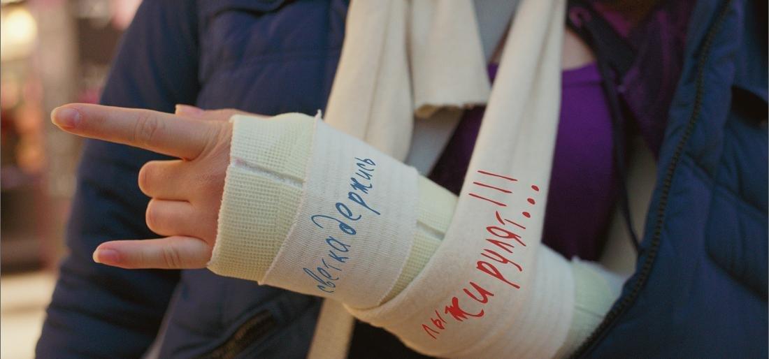 Прикольные картинки сломанная рука
