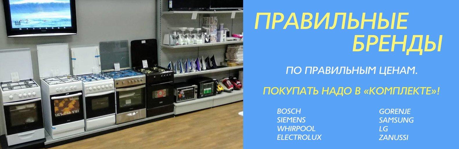 Выставочный зал крупнейшего в нашем регионе интернет-магазина бытовой  техники «Комплект» переехал! 6f2fcc706ce99