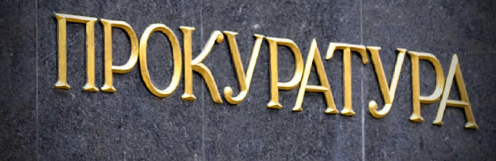Прокуратура и суд Одесской области вернули в коммунальную собственность полгектара земли в Лузановке  0