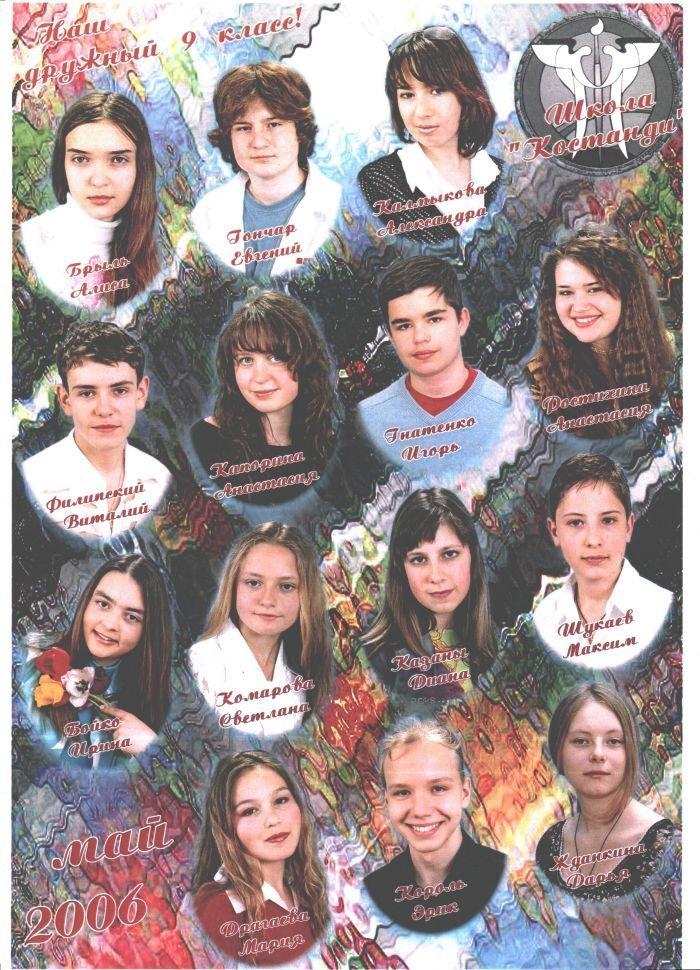 9 класс, 2006 год